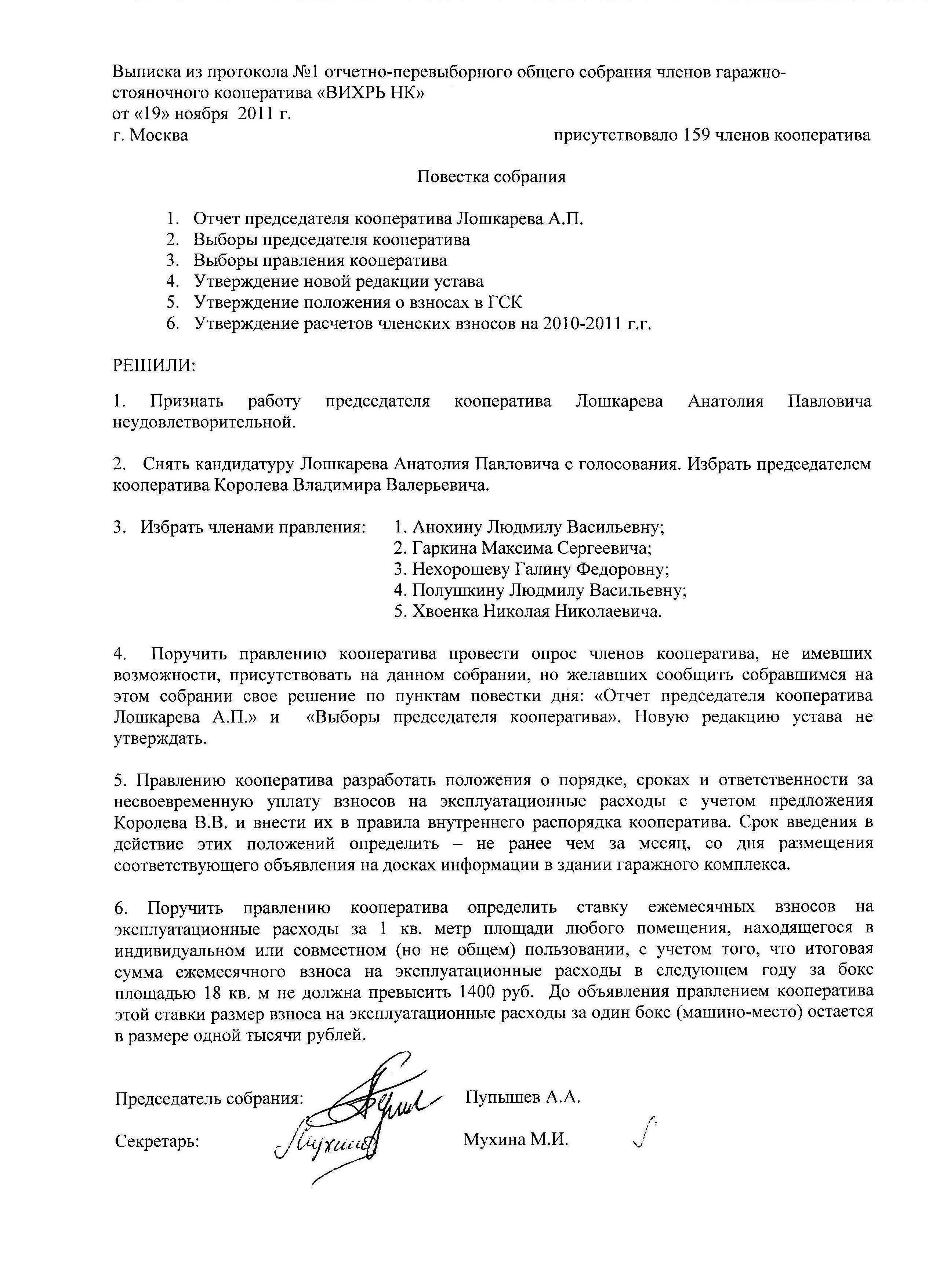 образец выписки из протокола общего собрания акционеров
